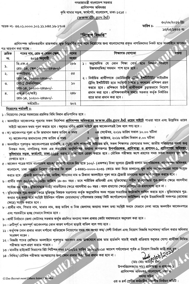Department of Livestock Services Job Circular