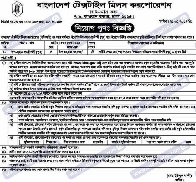Bangladesh Textile Mills Corporation Job Circular
